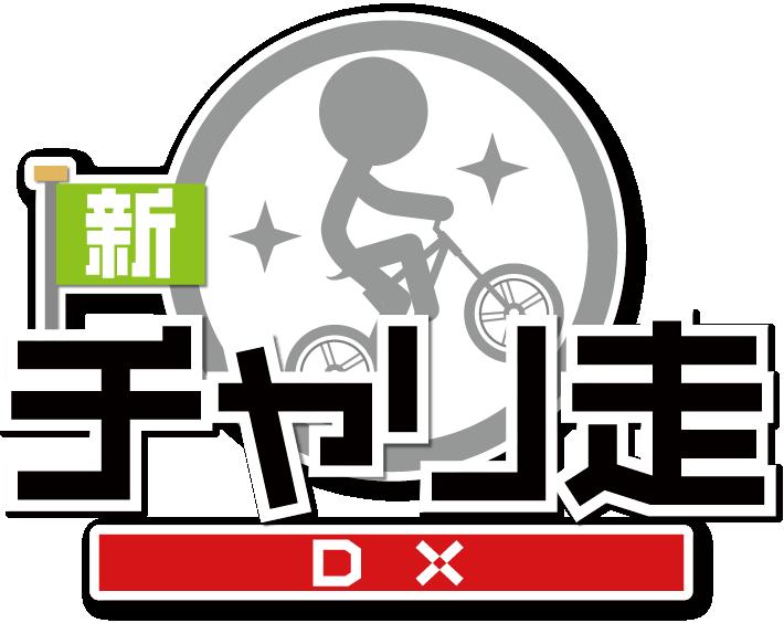 チャリ走DX